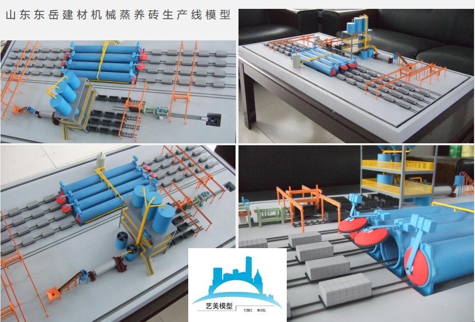 山东东岳建材机械蒸养砖生产线模型